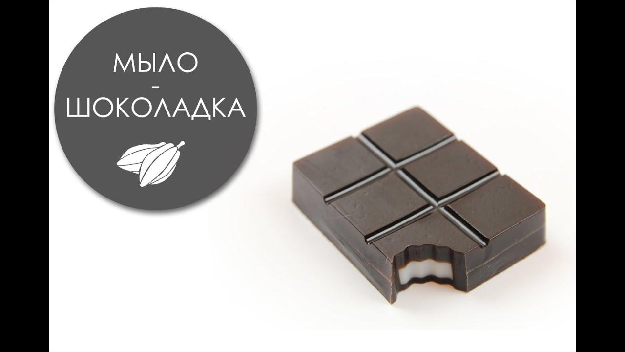Мыло своими руками шоколадное мыло 57