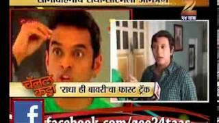 Channel Katta Radha Hi Bavari Cha Fast Track 1607