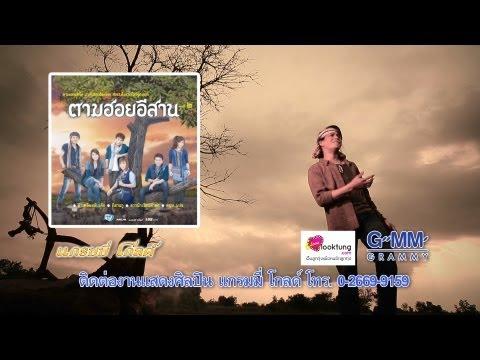 ไหมไทย ใจตะวัน [Official MV]
