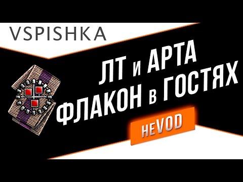 ЛТ (Flacon) поможет с ЛБЗ на АРТе  (Vspishka) c 15:30 до 17:30