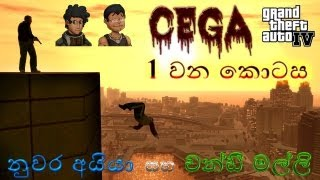 GTA IV Gameplay with Sinhalese Commentary by CeGa - Deal Breaker Part 1