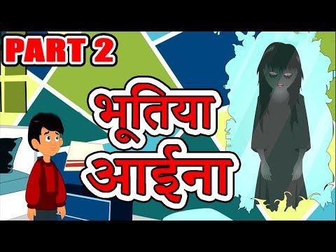 भूतिया आईना भाग 2 | Hindi Cartoon For Children | Moral Stories For Kids | Maha Cartoon TV XD thumbnail
