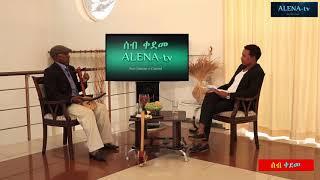 Alena TV- Seb Kedeme  - New Eritrean Talk Show 2017 [ Interview } with Tesfay W/yohannes