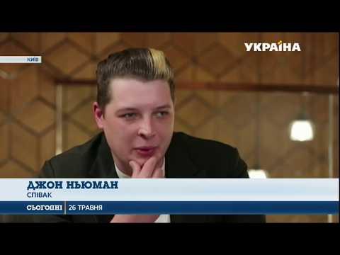Джон Ньюман завітав в Україну