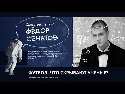 Федор Сенатов - Физика футбола