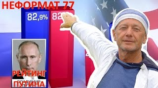 Рейтинг Путина, Валдайский клуб, назад в будущее. Михаил Задорнов. Неформат 77