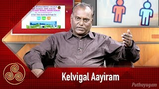 Chartered Accountancy (CA) Course After 12th | Kelvigal Aayiram | 23/03/2019