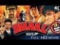 Dhaal Hindi Full Movie || Vinod Khanna, Sunil Shetty, Amrish Puri, Danny Denzongpa, Gautami