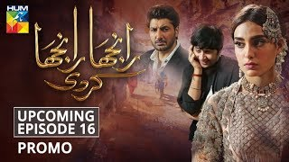 Ranjha Ranjha Kardi | Upcoming Episode #16 | Promo | HUM TV | Drama