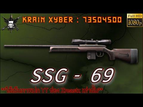 KXy - Point Blank [PB] : SSG-69 สุดยอดสไนเปอร์ที่ครอบครองกันง๊ายง่าย