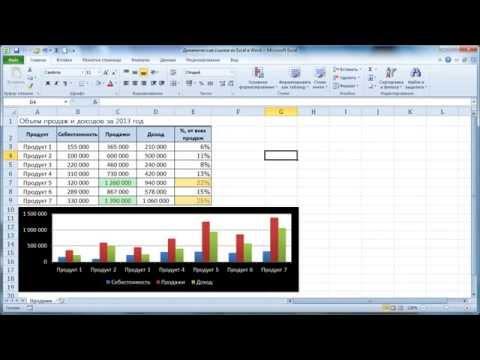 Динамическая ссылка из Excel в Word