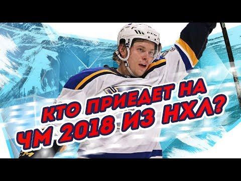 Кто УСИЛИТ сборную РФ на ЧМ2018 из НХЛ?