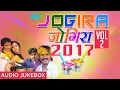 JOGIRA SA RA RA RA Vol 2 BHOJPURI HOLI AUDIO SONGS JUKEBOX Dinesh Lal Yadav SUNIL CHHAILA mp3