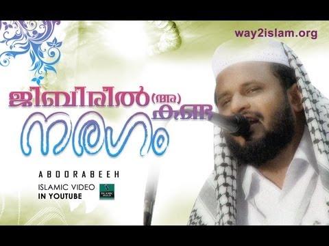ജിബരീൽ കണ്ട നരഗം  - Aboorabeeh Sadhakathulla Baqavi video