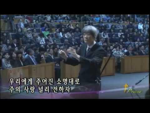 주와 함께 가리라,  2017.10.29.,  선한목자교회 할렐루야찬양대,  지휘 이경구 권사