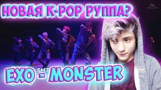 EXO 엑소 'Monster' MV Реакция | Кто такие (K-pop группа) EXO?! | Реакция на SMTOWN