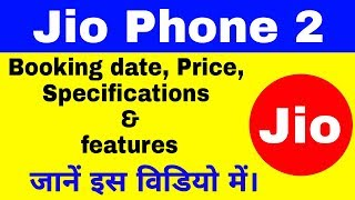 Jio Phone 2 launched || Booking date || Price || Specifications & features || In Hindi || 2018
