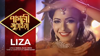 Suraiya by Liza | Bangla Song | 2015 (Official Music Video)