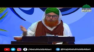 Momin marnay kay bad kis bat ki huwahish kata hai (Short Clip) Haji Abdul Habib Attari