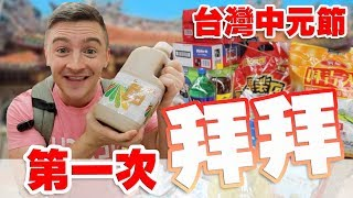 Worshiping Ancestors in Taiwan // What is the Zhongyuan Festival? [VLOG #229]