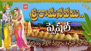 Sri Rama Navami Special Song 2018 | Seetha Ramula Kalyanam | Bhadrachalam | Telugu Devotional | YOYO