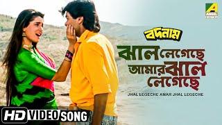 Jhal Legechhe Amar Jhal Legechhe । Badnam | Bengali Movie Song | Alka Yagnik | Prosenjit, Neelam