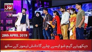 Game Show Aisay Chalay Ga with Danish Taimoor   28th April 2019   BOL Entertainment
