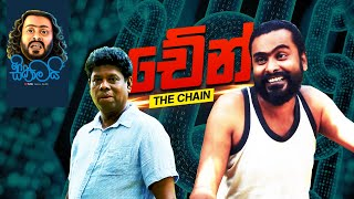 The Chain -  Sikamai