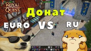 Royal Quest - Донат RU vs EURO!