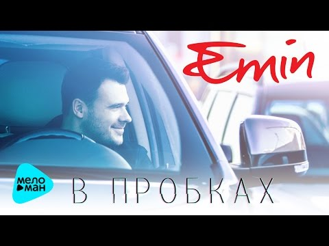 Emin  -  В пробках (Official Audio 2017)