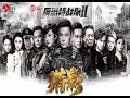 Phim Xã Hội Đen 2017 Đội đặc nhiệm truy sát mafia Phần 11 Thuyết Minh HD