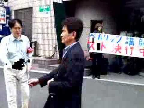 Berlitz Ad (Japanese lesson) Industrial Action Phraseology 1