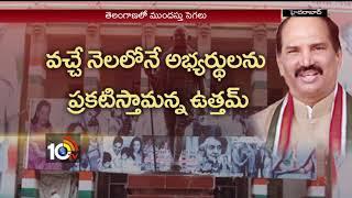 ఉత్తమ్ 'ముందస్తు'  సాధ్యమేనా ?..| Special Story On TPCC Uttam Notification On Early Elections