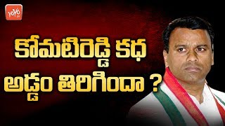 MLA Komatireddy Rajagopal Reddy Situation in Telangana Assembly | Telangana Congres | BJP