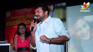 After Sometime I Will Get A Nice Family Role : Jayaram | Njangalude Veettile Adhithikal Audio Launch