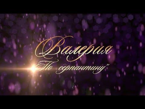 Валерия. Грандиозный концерт По серпантину. Полная версия HD (17 апреля)