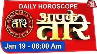 Aapke Taare | Daily Horoscope | January 19, 2019