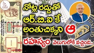 RBI Gets Shocking News From USA About Black Money Scam In India | Notes Ban | Eagle Media Works