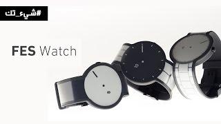 #شيء_تك : ساعة يابانية تغير ألوانها وتصميمها بلمسة زر