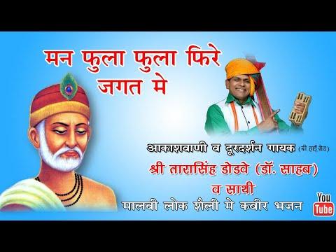 Kabir Bhajan- Man Fula Fula Fire Jagat Me By Tarasingh Dodve (dr.  Sahab) video