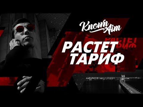 KNOWNAIM - РАСТЕТ ТАРИФ