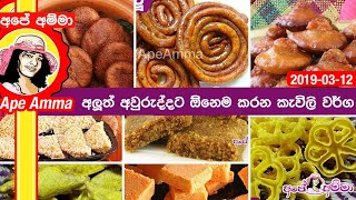 Best awurudu recipe collection