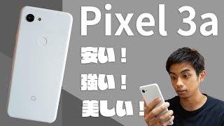コスパ最強最有力!Google Pixel 3a を開封レビュー!