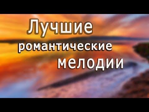 Шедевры инструментальной музыки!!! Дмитрий Метлицкий & Оркестр