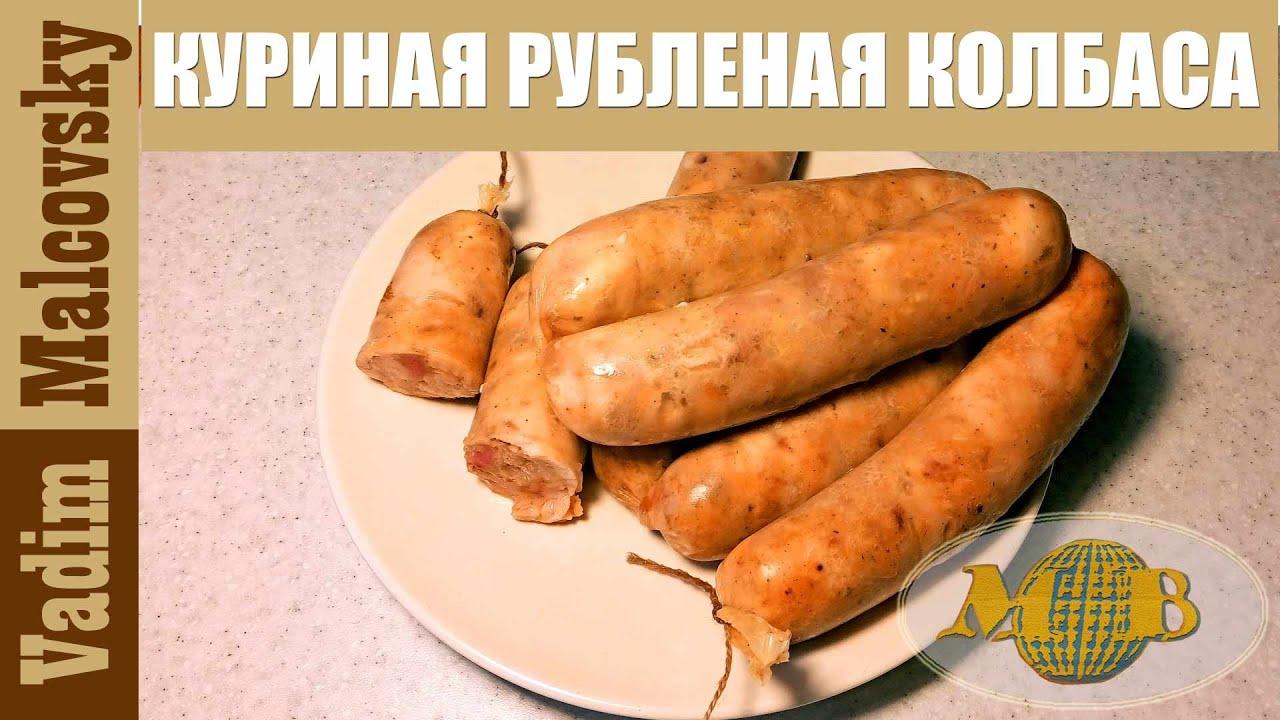 Домашняя колбаса 47