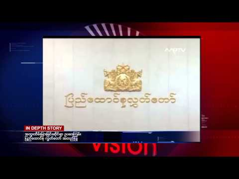 Rvision Daily News in Burmese 7 July 2015