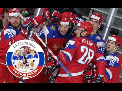 МЧМ 2016, 1/4 финала, Россия - Дания