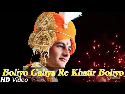 Boliyo Galiya Re Khatir Boliyo HD - New Rajasthani Shadi Songs...