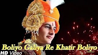 Boliyo Galiya Re Khatir Boliyo HD - New Rajasthani Shadi Songs - Rajasthani Beautiful Girls Dancing
