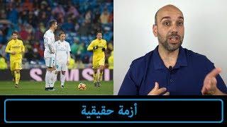 ريال مدريد يسقط أمام فياريال .. سؤال مهم لزيدان !